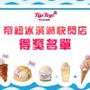 帝紐冰淇淋快閃店 - 滿額抽獎券中獎名單公布