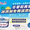 炎夏逛賣場 冰淇淋免費請您吃