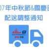 安佳官網線上購物-107年中秋節+國慶日配送調整通知