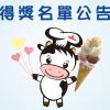 安佳官網5周年感恩生日慶 滿額抽獎活動-中獎公告